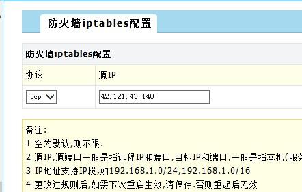 wdcp环境下使用iptables封禁单个ip