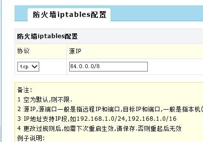 wdcp环境iptables封掉ip段的方法