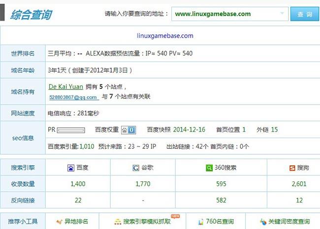 linux游戏基地网站seo综合查询数据