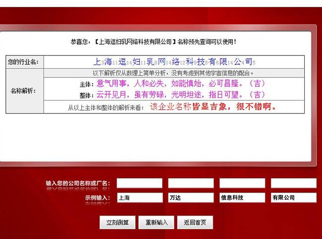 上海逗妇乳网络科技有限公司名字测算