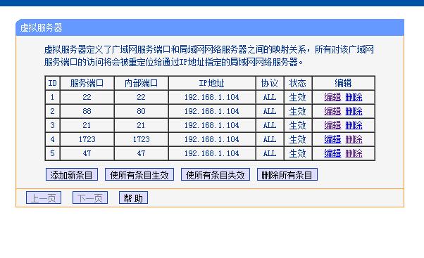 内网服务器搭建VPN时路由器的端口转发设定