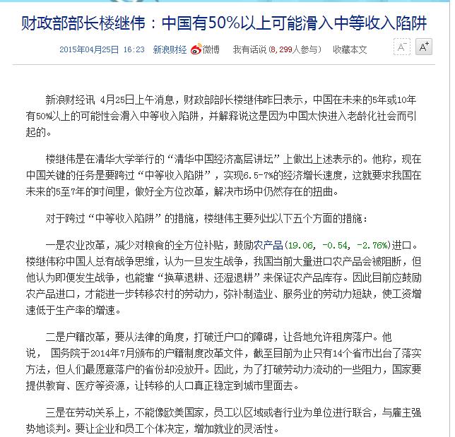 财政部部长楼继伟认为中国有50%以上可能滑入中等收入陷阱