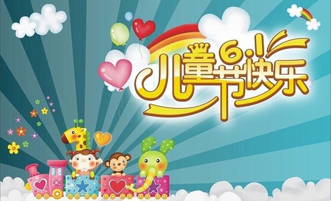 2015年儿童节