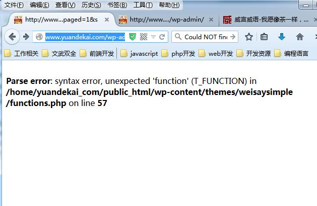 wordpress开启debug模式显示模板错误文件及行数
