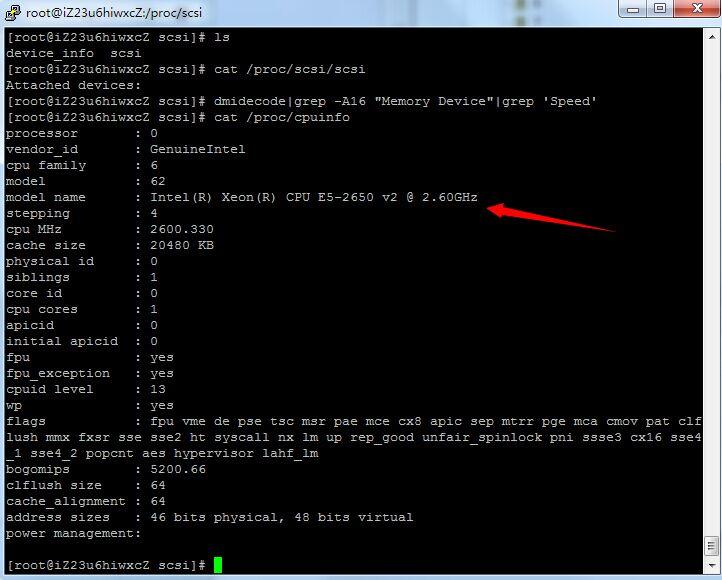 文武双全2015年购买的阿里云主机CPU信息