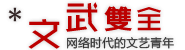 文武雙全個人網站
